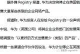 華為決定停止在英國銷售大量的企業網絡用品
