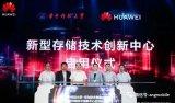 華為新型存儲技術創新中心正式啟用