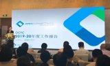 """海尔智家承办的""""互联标准 智启未来"""" OCF 2020中国年会在青岛举行"""