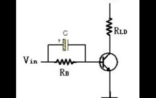 三極體開關電路的常用改良措施和應用分析