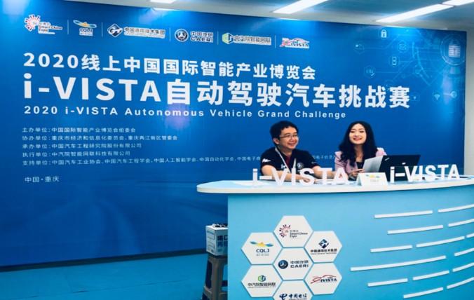 大唐移动为i-VISTA自动驾驶汽车挑战赛提供车载融合网关