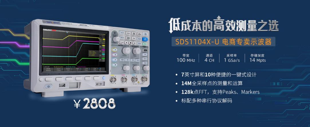 预算内的示波器   鼎阳科技发布SDS1104X...