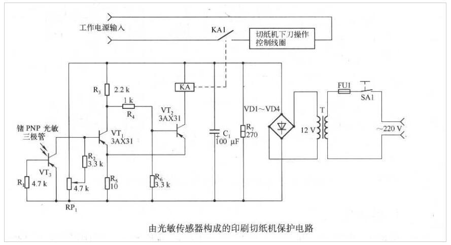 光敏传感器构成的印刷切纸机保护电路