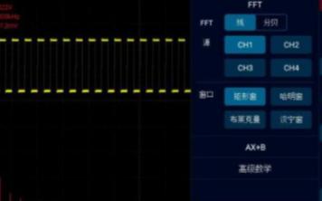 示波器上FFT功能的基本原理和具有什麼功能作用