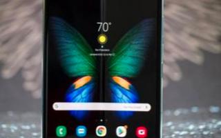 可折疊智能手機Galaxy Z Fold 2的預訂細節
