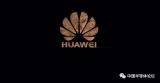 HUAWEI芯片存货足以支撑到明年年初