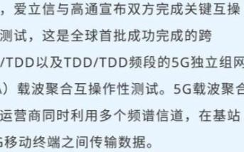 全球首批成功完成的5G独立组网(SA)载波聚合互操作性测试是它们