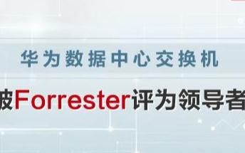 华为数据中心交换机被Forrester评为领导者