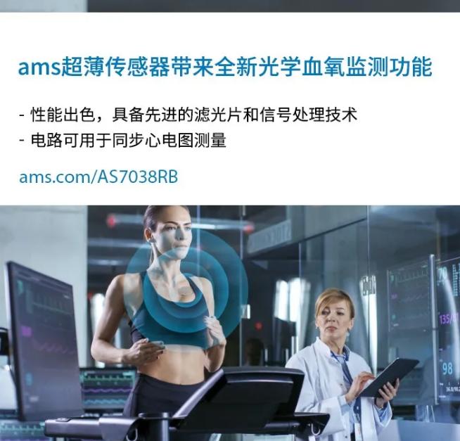 新品丨ams光學血氧監測感測器,尺寸毫釐卻明察秋毫