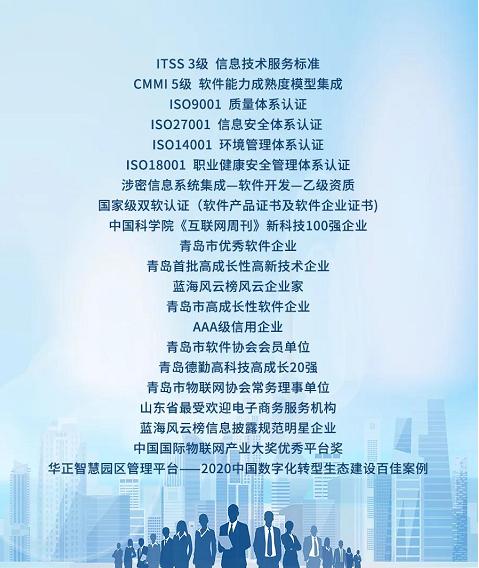青島華正信息技術布局物聯網,建設物聯新生態