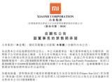小米林斌出售小米股票 套现金额将高达80亿港元