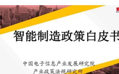 中国电子信息产业发展研究院权威发布 智能制造白皮书