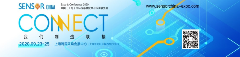 头部中外厂商集结,SENSOR CHINA打造传感器供应链全联接时代