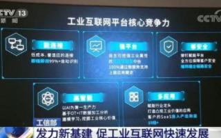 """工業互聯網推動加速""""中國制造""""向""""中國智造""""轉型"""