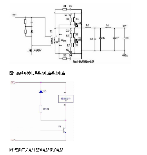 高頻開關電源整流電路中的快恢復二極管的作用
