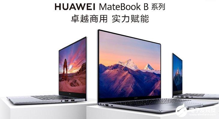 华为全新商用笔记本电脑产品,全面保障企业用户使用...