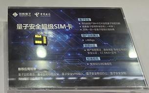 量子安全超级SIM卡展示,通过CC EAL6+安...