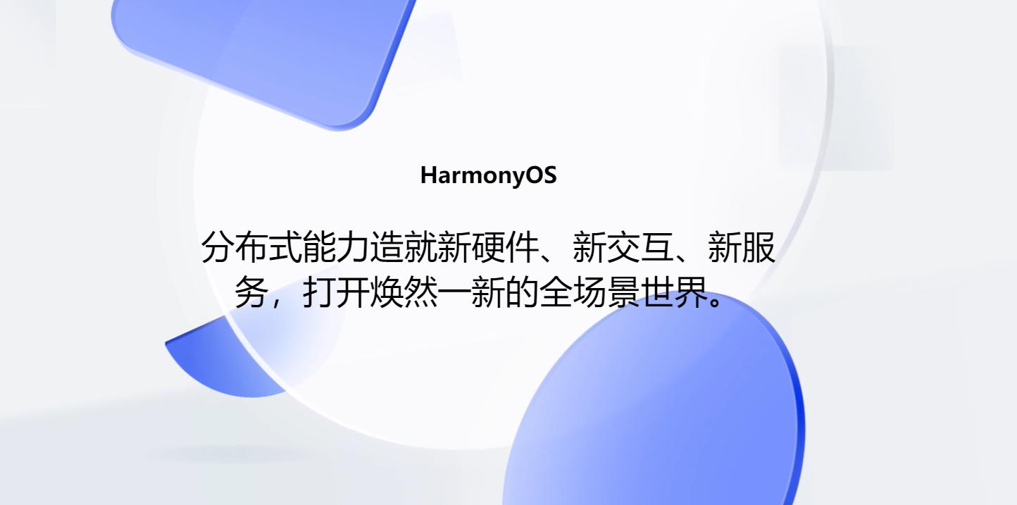 鸿蒙系统HarmonyOS开发工具、IDE、开发板及源码下载汇总