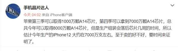爆2020年生产的iPhone 12数量将在7000万台,成本大幅增加