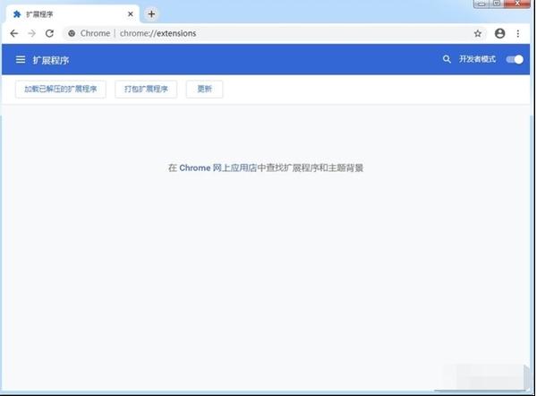 干货:通过crx文件安装Chrome浏览器的扩展程序