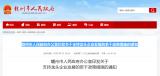 6家PCB企業入選贛州龍頭企業重點培育名單