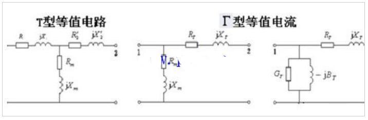 变压器的等值电路图