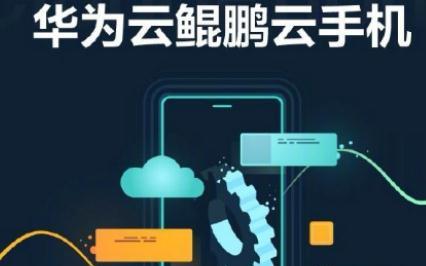 """华为首创全球首个 ARM 芯片的 """" 云手机 """"正式公测了"""