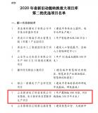 新禎電子入選省新舊動能轉換重大項目庫第二批優選項目