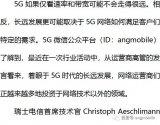 """""""以客户为中心""""正在改变5G网络的设计方式"""