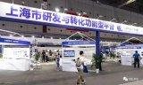 15家上海市研发与转化功能型平台首次集体亮相