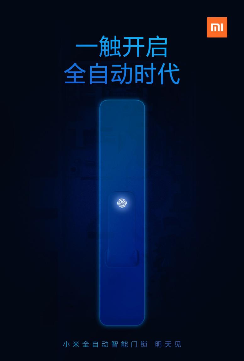 小米即将推出新品,开启高端全自动智能锁时代