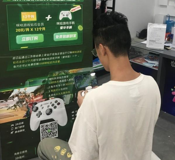 """中国移动基于5G与云计算等技术开发云游戏平台""""咪咕快游"""""""