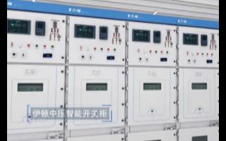 伊顿发布全新中压智能开关柜iET1系列,实现智能和高效运营的用电体验