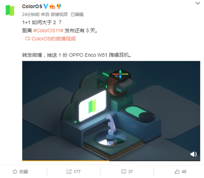 """基于Android 11的ColorOS将首发,或实现""""手机+智能手表""""互通互联"""