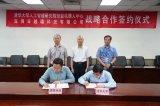 越疆科技携手清华大学举行了全面战略合作协议的签约仪式