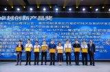 """罗森伯格获汽车电子科学技术""""卓越创新产品奖""""!"""