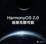 华为鸿蒙2.0系统发布,鸿蒙2.0源码仓库地址