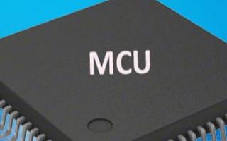 你的MCU加密了嗎?常見加密方法