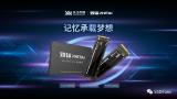 长江存储推出致钛系列两款消费级固态硬盘