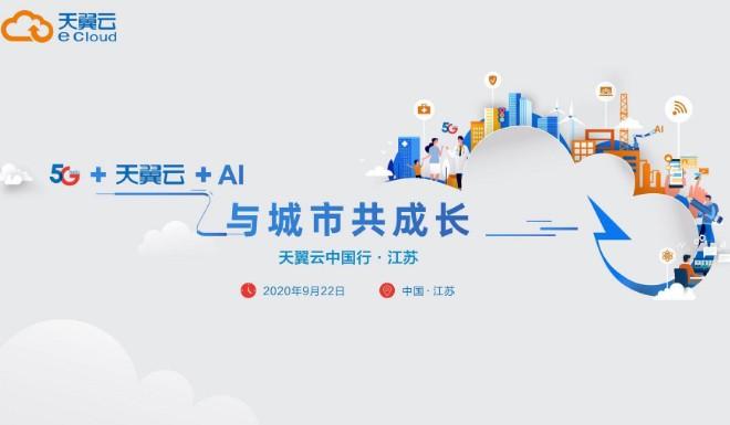 """中国电信""""5G+天翼云+AI 与城市共成长""""天翼..."""