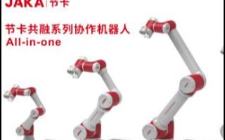 节卡机器人  带上全行业去创新