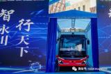 西部自动驾驶开放测试与示范运营基地在重庆建成运行