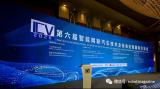 CAICV正式发布了《智能网联汽车团体标准体系建...