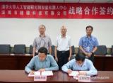 越疆科技与清华大学人工智能研究院智能机器人中心签...