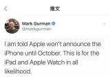 iPhone12发布时间泄露!