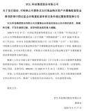 快讯:TCL科技42.17亿元收购武汉华星39.95%股权