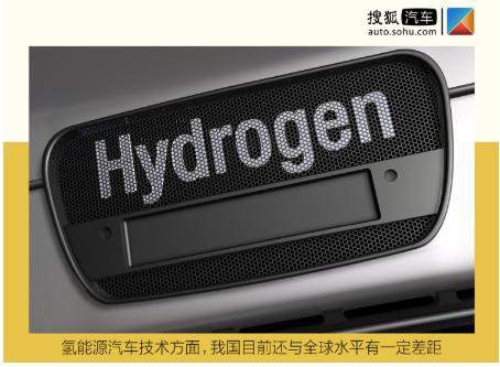 什么是氢燃料电池汽车 氢燃料电池汽车发展正面临哪些挑战