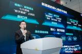 2020 IoT World中国站在深圳顺利召开
