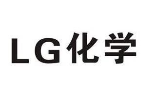 LG化学召开理事会通过了分拆电池业务的决议
