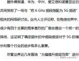 所有網絡供應商表示6.425–7.125 GHz頻段是重中之重